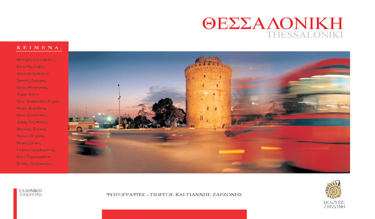Escape Greece - Travel Photography & Video - Travel Editions